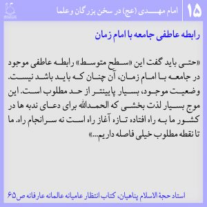 """""""امام مهدی در کلام علما و بزرگان 15"""