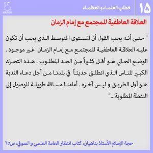 """""""امام مهدی در کلام علما و بزرگان 15- عربی"""