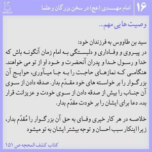 """""""امام مهدی در کلام علما و بزرگان 16"""
