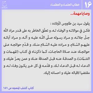 """""""امام مهدی در کلام علما و بزرگان 16- عربی"""