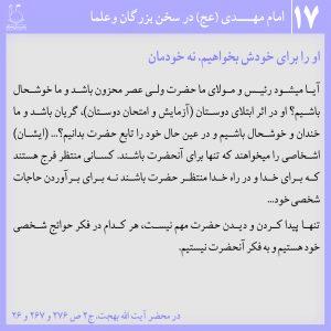 """""""امام مهدی در کلام علما و بزرگان 17"""