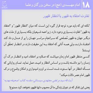 """""""امام مهدی در کلام علما و بزرگان 18"""