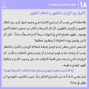 """""""امام مهدی در کلام علما و بزرگان 18- عربی"""