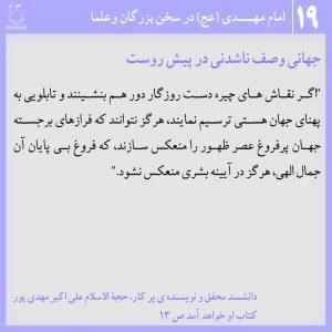 """""""امام مهدی در کلام علما و بزرگان 19"""