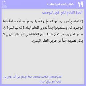 """عکس نوشته """"امام مهدی در کلام علما و بزرگان 19- عربی"""