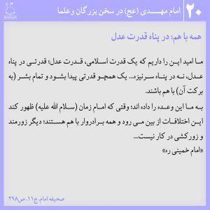 """""""امام مهدی در کلام علما و بزرگان 20"""
