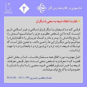 """عکس نوشته """"امام مهدی در کلام علما و بزرگان""""2"""