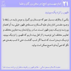 """""""امام مهدی در کلام علما و بزرگان 21"""