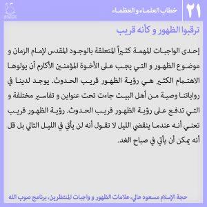 """""""امام مهدی در کلام علما و بزرگان 21- عربی"""