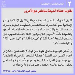 """عکس نوشته """"امام مهدی در کلام علما و بزرگان 2- عربی"""