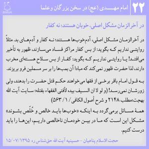"""""""امام مهدی در کلام علما و بزرگان 22"""