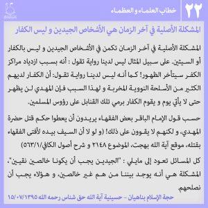 """""""امام مهدی در کلام علما و بزرگان 22- عربی"""