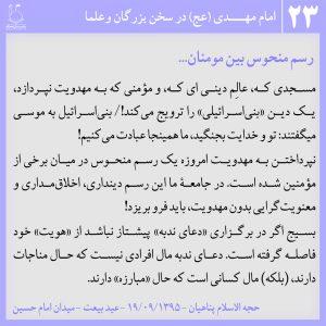 """""""امام مهدی در کلام علما و بزرگان 23"""