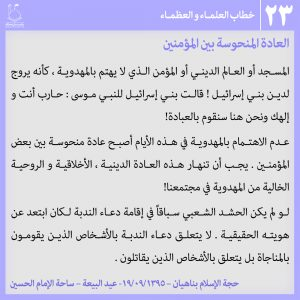 """""""امام مهدی در کلام علما و بزرگان 23- عربی"""
