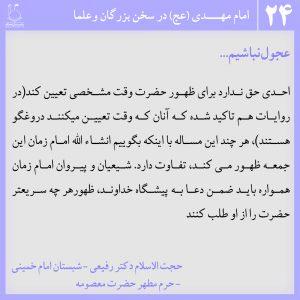 """""""امام مهدی در کلام علما و بزرگان 24"""