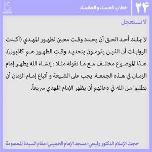 """عکس نوشته """"امام مهدی در کلام علما و بزرگان 24- عربی"""