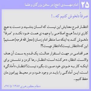 """""""امام مهدی در کلام علما و بزرگان 25"""