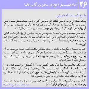 """""""امام مهدی در کلام علما و بزرگان 26"""