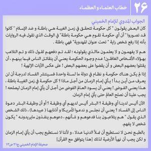 """""""امام مهدی در کلام علما و بزرگان 26- عربی"""