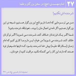 """""""امام مهدی در کلام علما و بزرگان 27"""