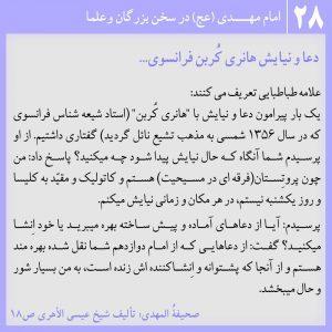 """""""امام مهدی در کلام علما و بزرگان 28"""
