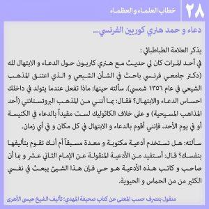 """""""امام مهدی در کلام علما و بزرگان 28- عربی"""
