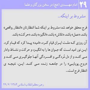 """""""امام مهدی در کلام علما و بزرگان 29"""