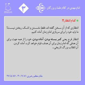 """عکس نوشته """"امام مهدی در کلام علما و بزرگان 3"""