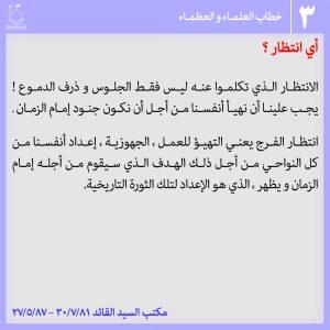 """عکس نوشته """"امام مهدی در کلام علما و بزرگان 3- عربی"""