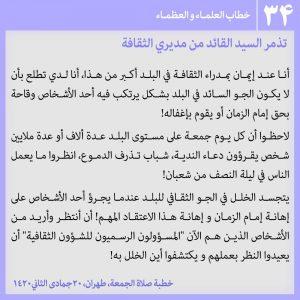 امام مهدی در کلام علما و بزرگان 34- عربی