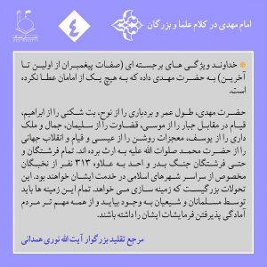 """عکس نوشته """"امام مهدی در کلام علما و بزرگان 4"""