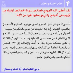 """عکس نوشته """"امام مهدی در کلام علما و بزرگان 4- عربی"""