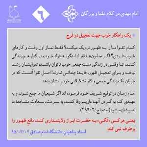 """عکس نوشته """"امام مهدی در کلام علما و بزرگان 6"""