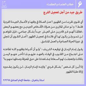 """عکس نوشته """"امام مهدی در کلام علما و بزرگان 6- عربی"""