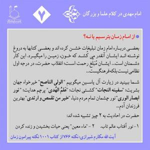 """عکس نوشته """"امام مهدی در کلام علما و بزرگان 7"""