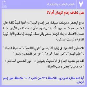 """عکس نوشته """"امام مهدی در کلام علما و بزرگان 7- عربی"""