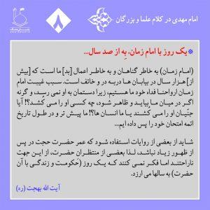 """عکس نوشته """"امام مهدی در کلام علما و بزرگان 8"""