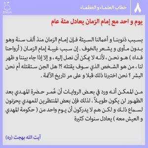 """عکس نوشته """"امام مهدی در کلام علما و بزرگان 8- عربی"""