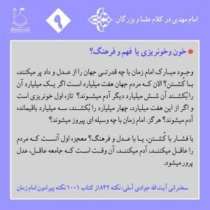 """عکس نوشته """"امام مهدی در کلام علما و بزرگان 9"""
