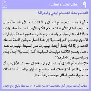 """عکس نوشته """"امام مهدی در کلام علما و بزرگان 9- عربی"""