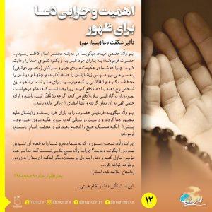 عکس نوشته اهمیت و چرایی دعا برای ظهور 12