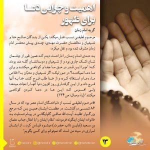 اهمیت و چرایی دعا برای ظهور 13