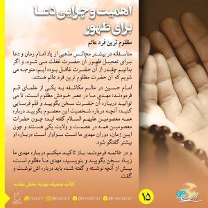 اهمیت و چرایی دعا برای ظهور 15