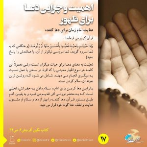 اهمیت و چرایی دعا برای ظهور 17