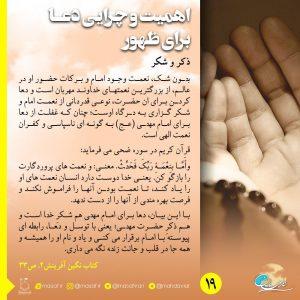اهمیت چرایی دعا برای ظهور 19