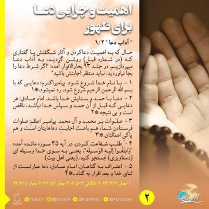 اهمیت و چرایی دعا برای ظهور 2