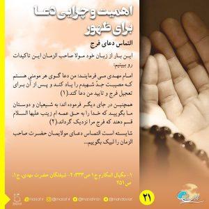 اهمیت و چرایی دعا برای ظهور 21