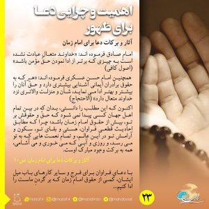 اهمیت و چرایی دعا برای ظهور 23
