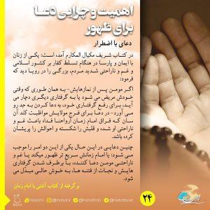 اهمیت و چرایی دعا برای ظهور 24