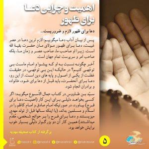 اهمیت و چرایی دعا برای ظهور 5